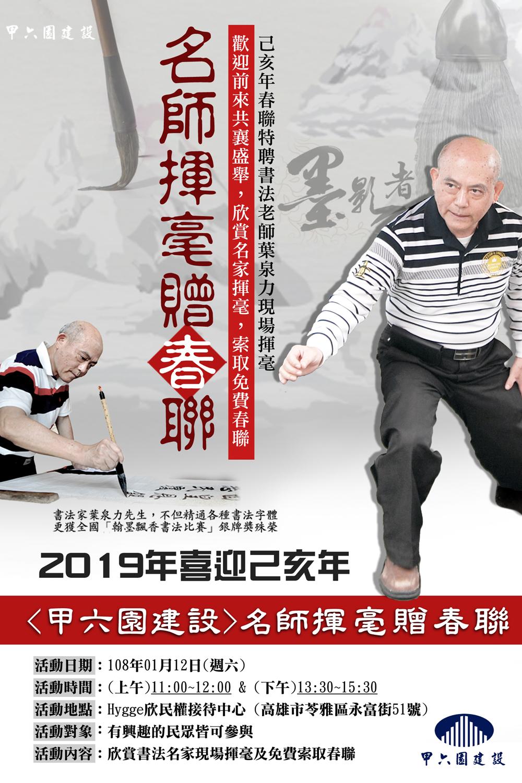 甲六園建設 2019 新春揮毫贈春聯